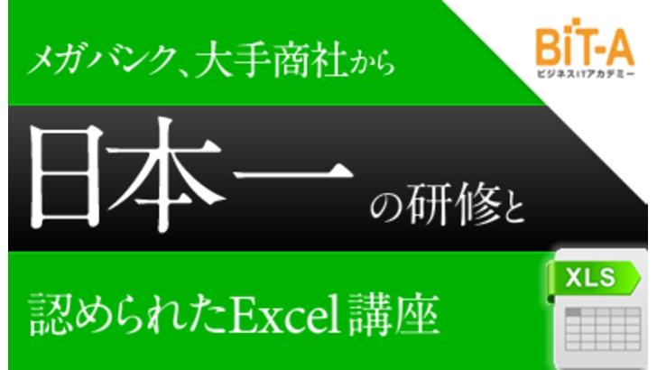 【日本一の研修】Excel 2016 エクセルを間違って覚えないための最初の一歩