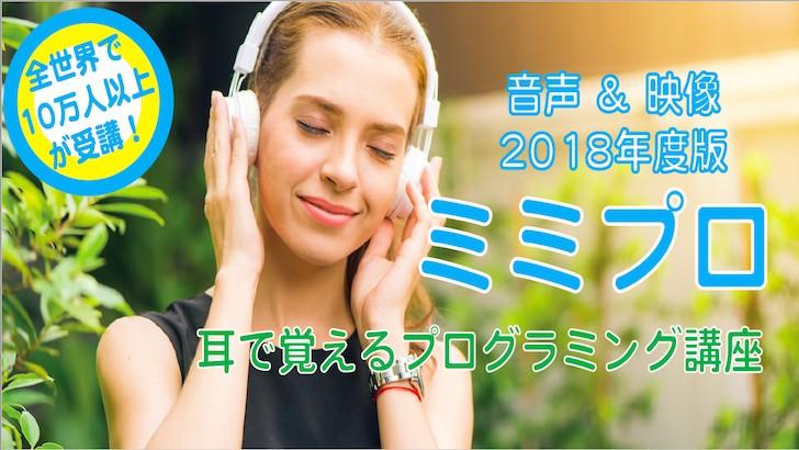 耳で聴くプログラミング講座 (ミミプロ )