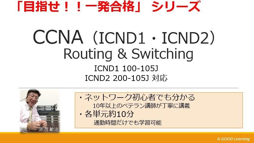 目指せ!!一発合格 CCNA(ICND1、2)取得コース