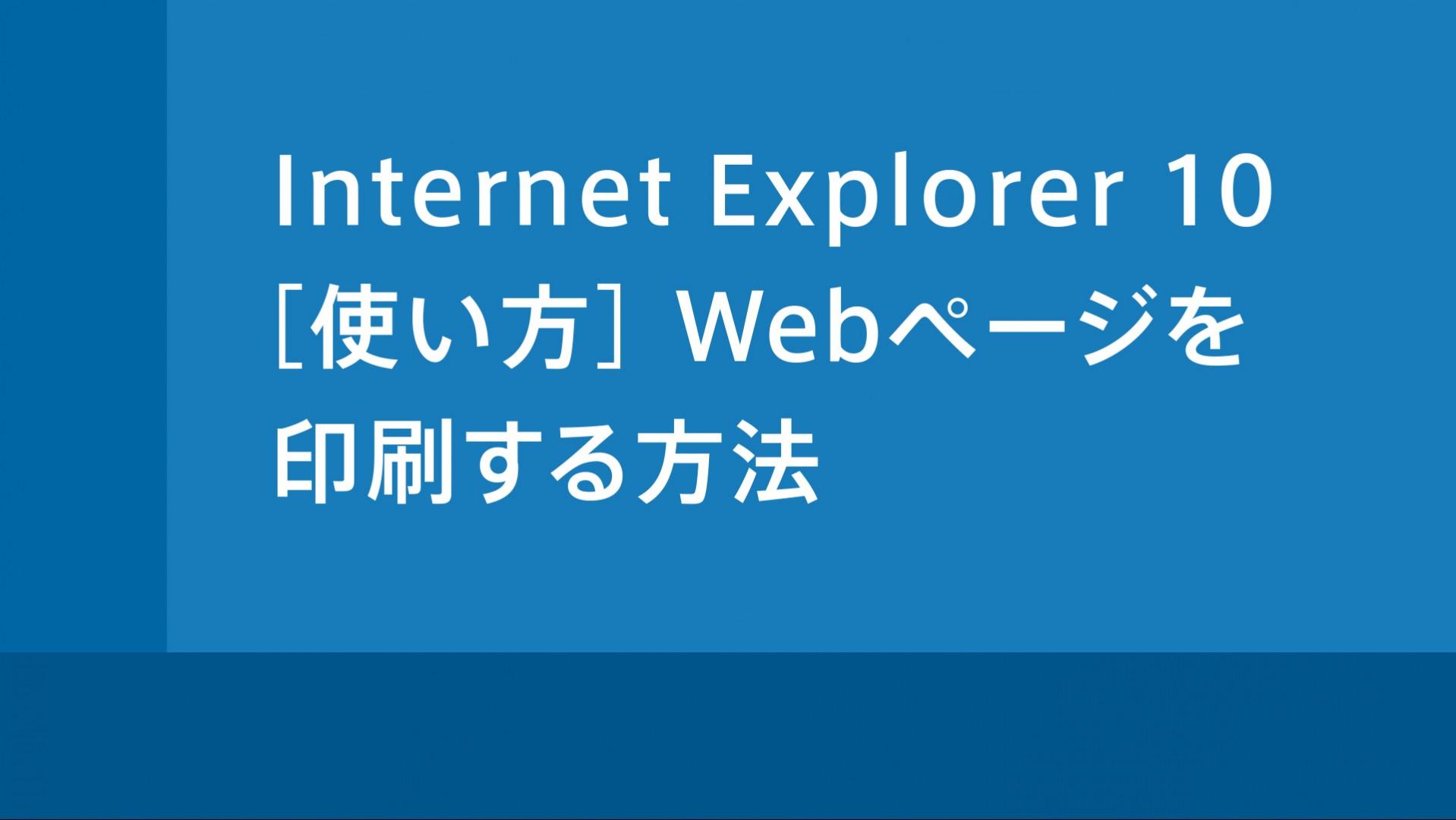 Internet Explorer 10 使い方 Webページを印刷する方法