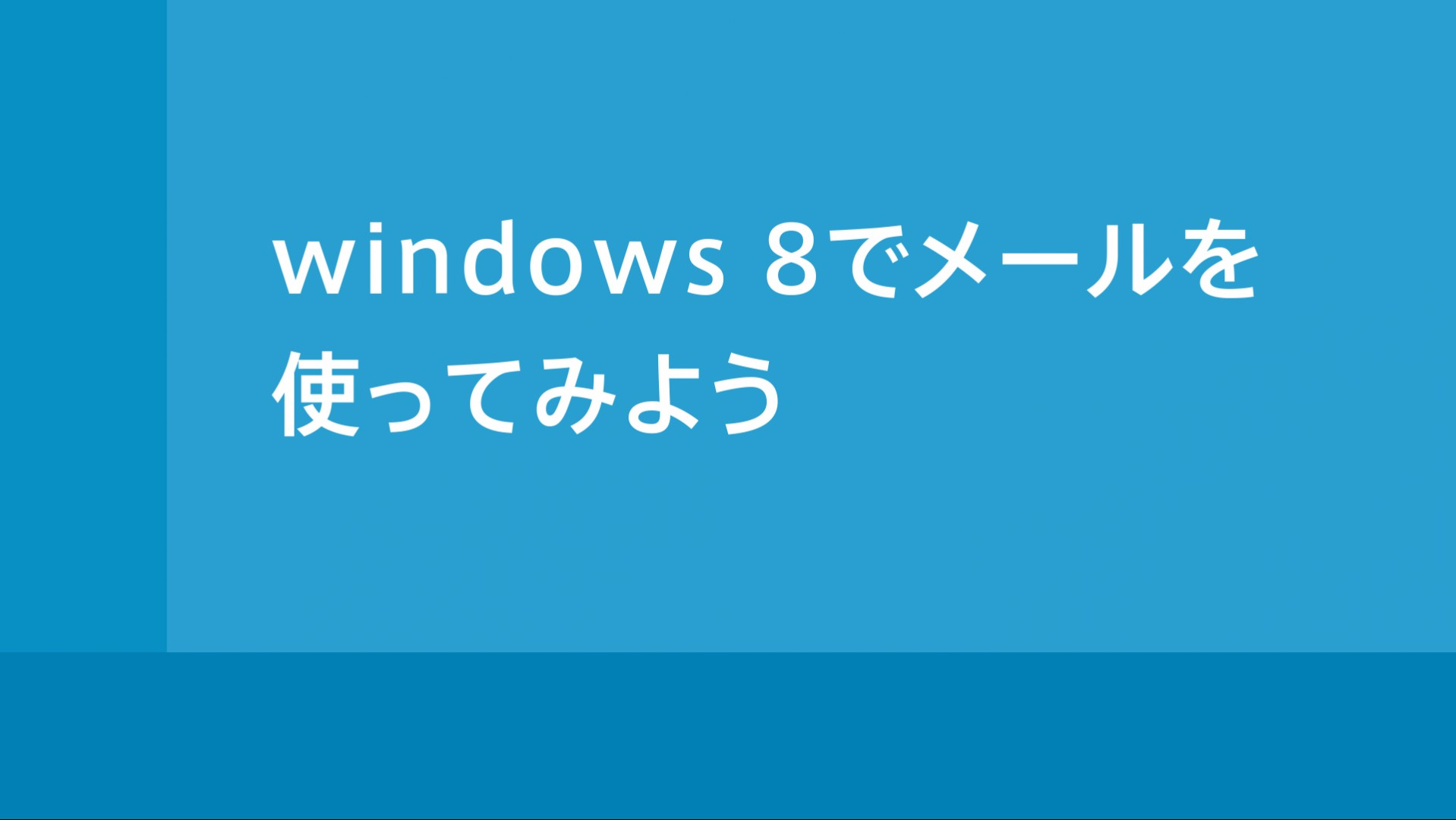 Windows 8 メールの送受信を実行して最新の状態に更新する