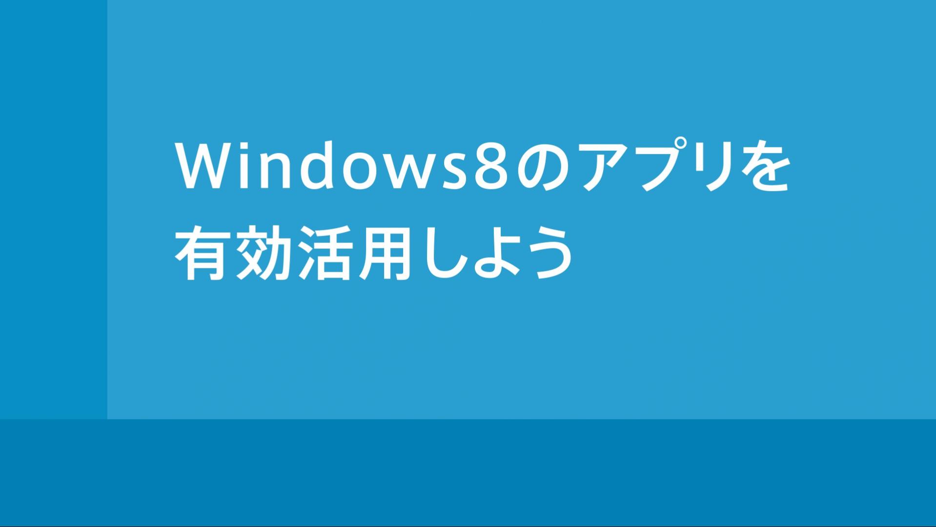 Windows 8でビデオを再生する ビデオアプリ