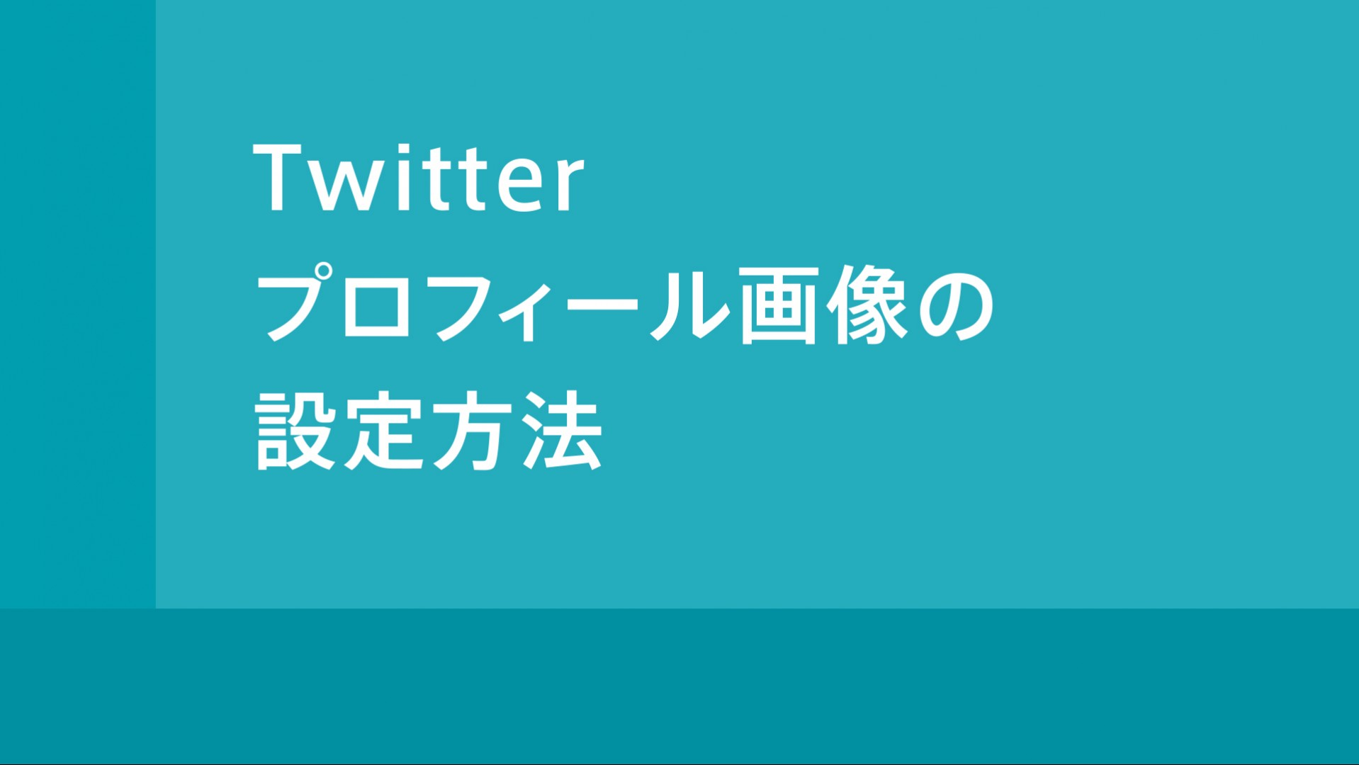 Twitter プロフィールページにヘッダー画像を設定する