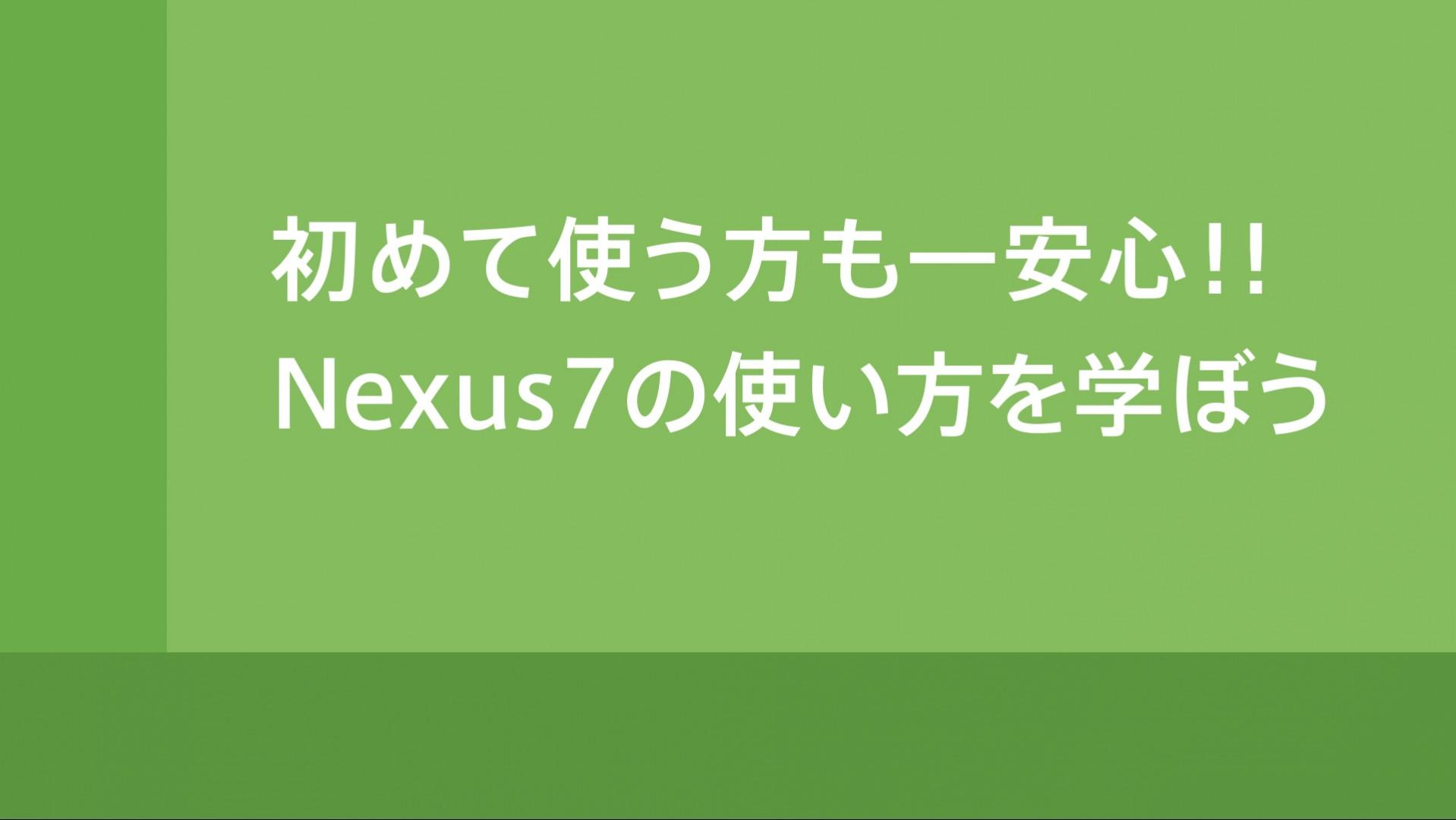 Nexus7 使い方 画面の明るさ、スリープ時間の設定