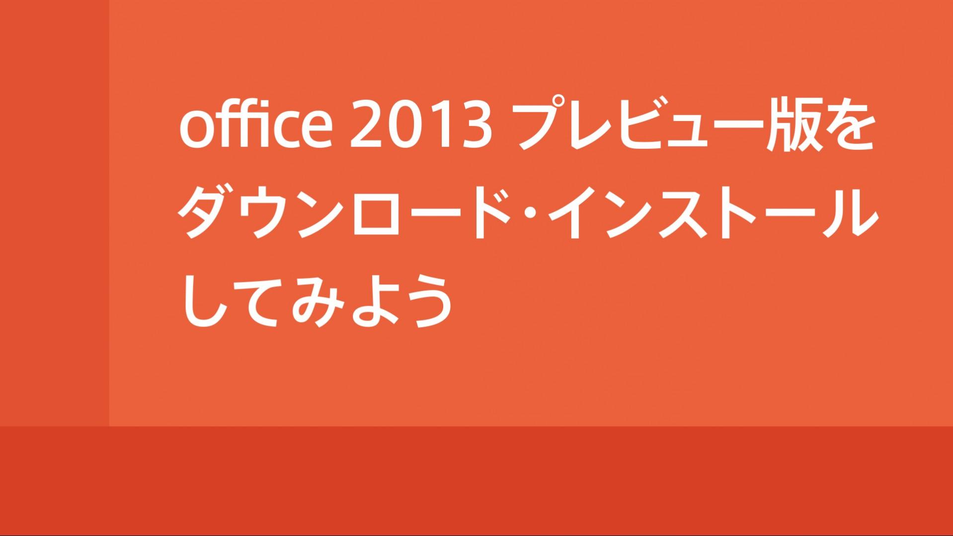 Office 2013 プレビュー版をダウンロードする