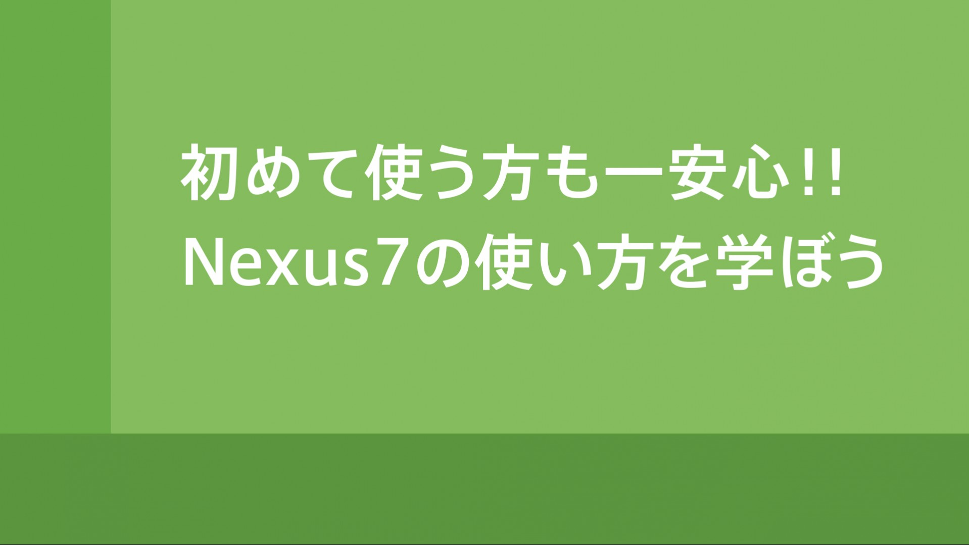 Nexus7 Web検索を使う方法