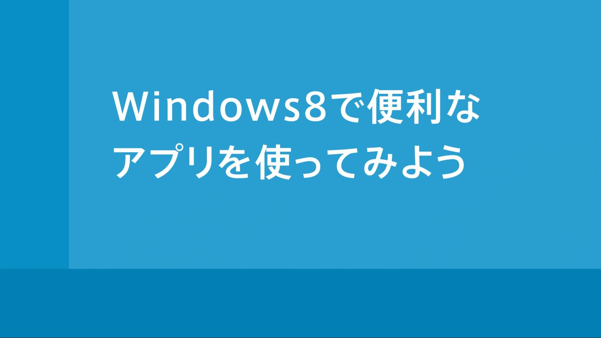 Windows 8のアプリで最新のニュースを確認