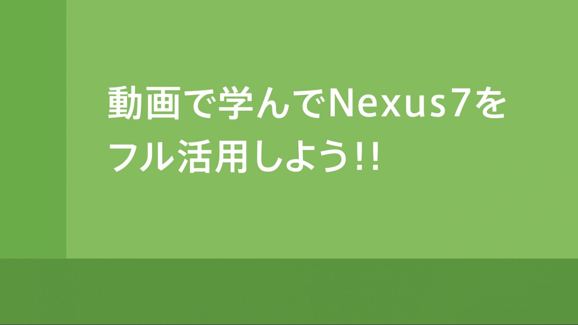 GoogleChrome アカウントを同期する Nexus7 使い方