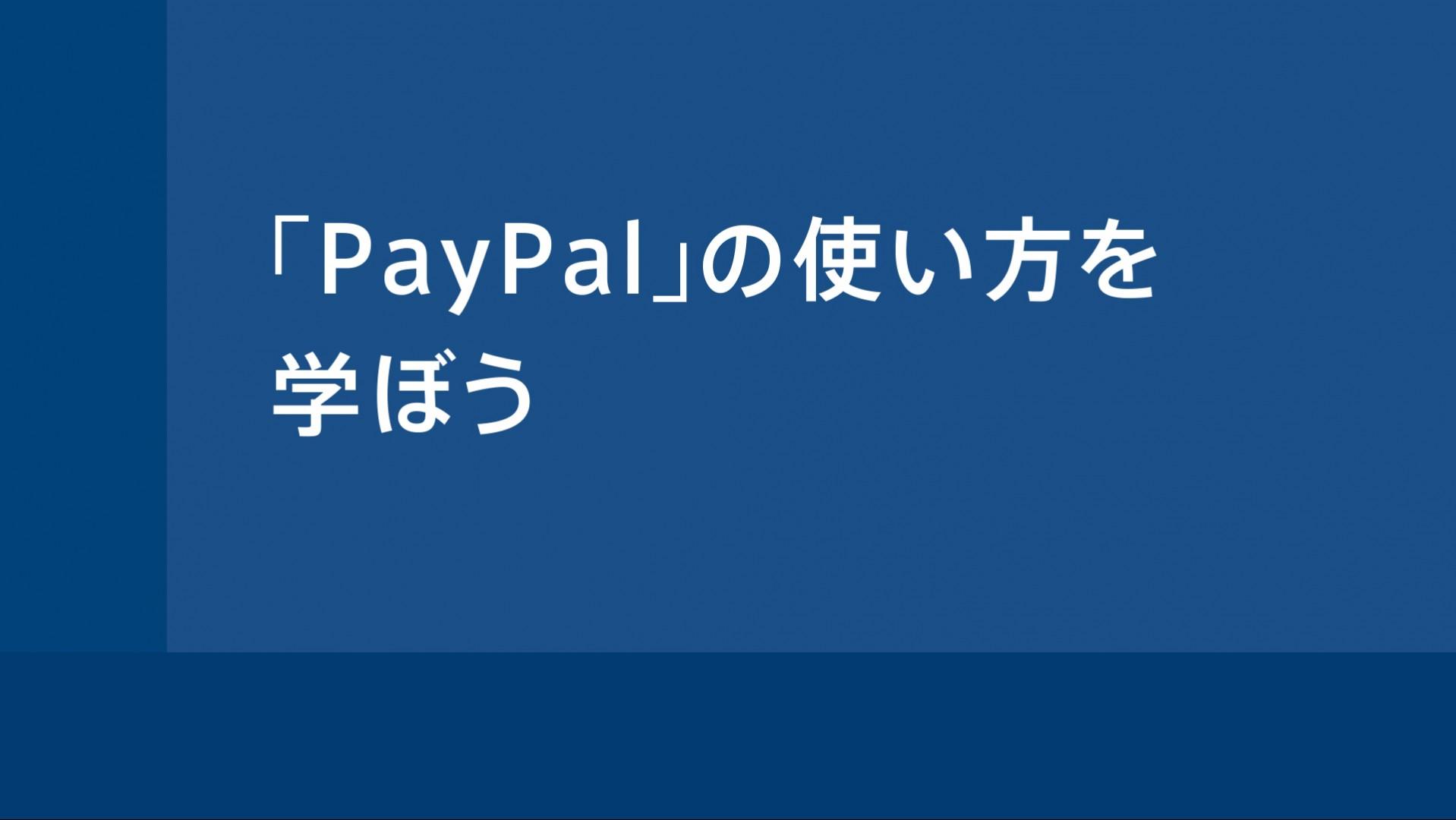 PayPal クレジットカードの確認・認証作業