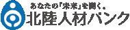 北陸人材バンク株式会社