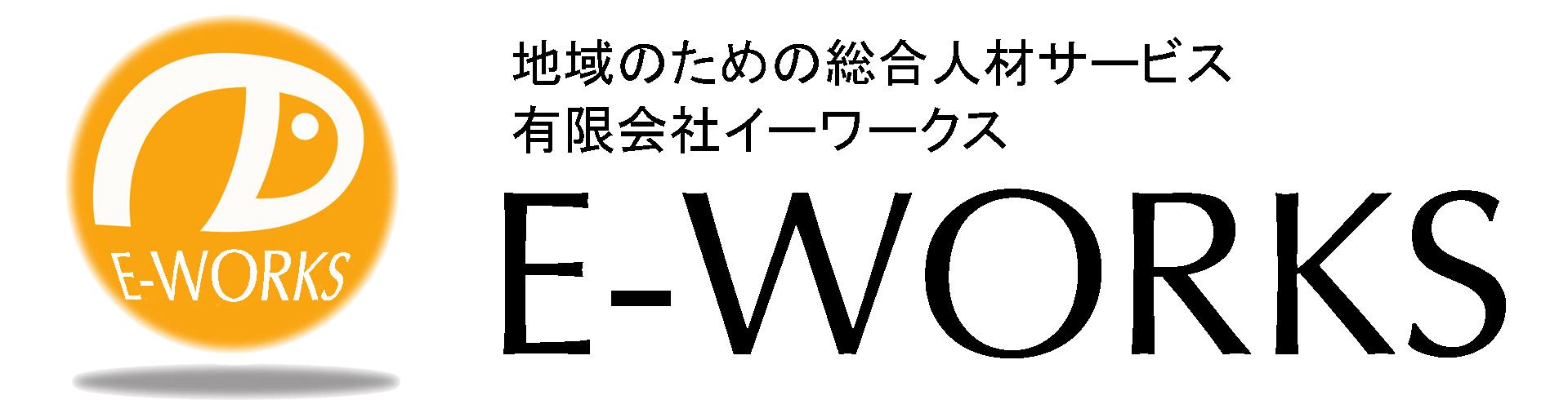有限会社e-works