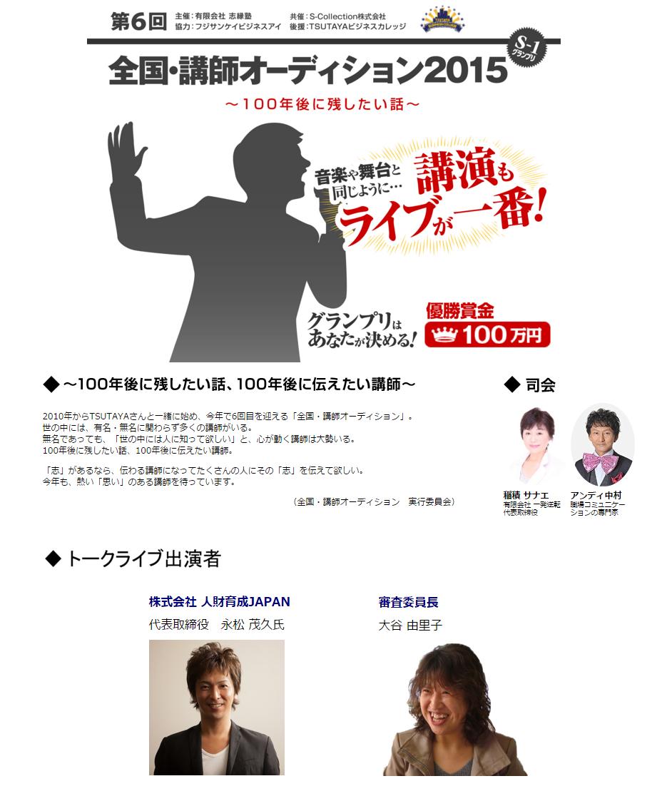 全国・講師オーディション2015