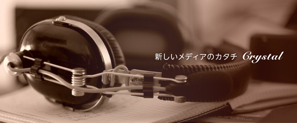 ラジオクリスタル